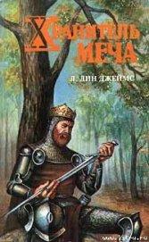 Хранитель меча - Джеймс Лэйна Дин