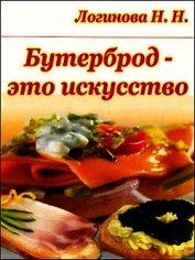 Книга Бутерброд - это искусство - Автор Логинова Н. Н.