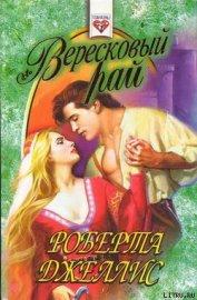 Вересковый рай - Джеллис Роберта