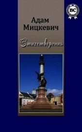 Стихотворения и поэмы - Мицкевич Адам Бернард