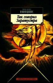 Так сказаў Заратустра (на белорусском языке)