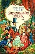 Серия книг Миры Крестоманси