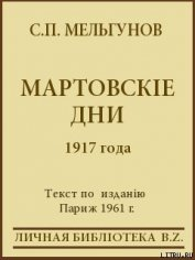 Мартовскіе дни 1917 года - Мельгунов Сергей Петрович