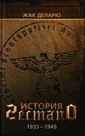 Книга История гестапо - Автор Деларю Жак