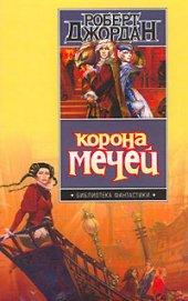 Корона мечей - Джордан Роберт