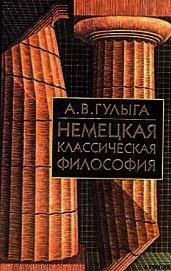 Немецкая классическая философия - Гулыга Арсений Владимирович