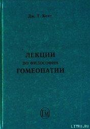 Лекции по философии гомеопатии - Кент Джеймс Тайлер