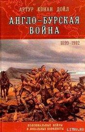 Книга Англо-Бурская война (1899—1902) - Автор Дойл Артур Игнатиус Конан