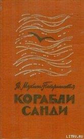 Корабли Санди - Мухина-Петринская Валентина Михайловна