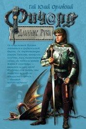 Ричард Длинные Руки (Книга 1) - Орловский Гай Юлий