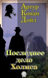 Последнее дело Холмса - Дойл Артур Игнатиус Конан