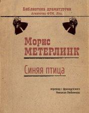 Книга Синяя птица - Автор Метерлинк Морис