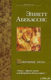 Сокровище храма - Абекассис Элиетт