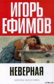 Неверная - Ефимов Игорь Маркович