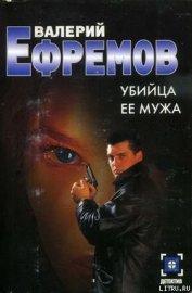 Убийца ее мужа - Ефремов Валерий Сергеевич