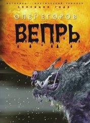 Вепрь - Егоров Олег Александрович