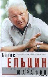 Президентский марафон - Ельцин Борис Николаевич
