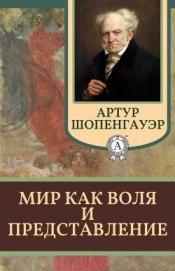 Мир как воля и представление - Айхенвальд Юлий Исаевич