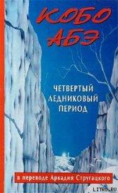 Четвертый ледниковый период