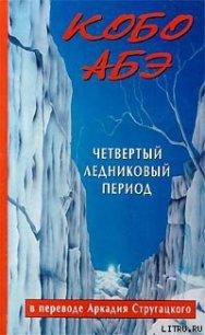 Четвертый ледниковый период - Абэ Кобо
