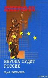 Книга Европа судит Россию - Автор Емельянов Юрий Васильевич