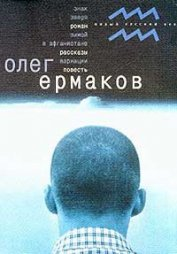 Вариации - Ермаков Олег