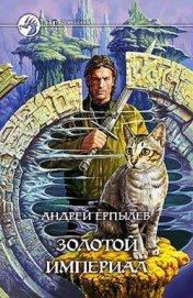 Золотой империал - Ерпылев Андрей Юрьевич