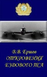 Книга Откровения ездового пса - Автор Ершов Василий Васильевич