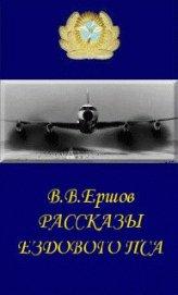Книга Рассказы ездового пса - Автор Ершов Василий Васильевич