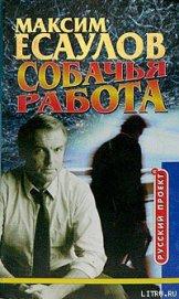Мгновения капитана Громова - Есаулов Максим