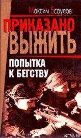 Попытка к бегству - Есаулов Максим