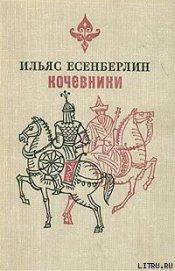 Хан Кене - Есенберлин Ильяс