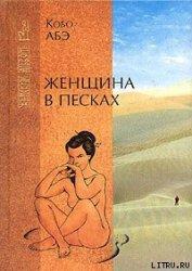 Женщина в песках - Абэ Кобо