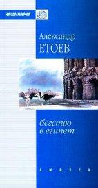Бегство в Египет - Етоев Александр Васильевич