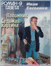 Седьмая картина - Евсеенко Иван Иванович