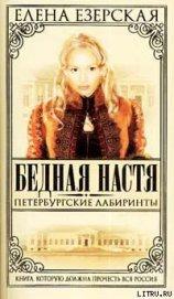 Петербургские лабиринты - Езерская Елена