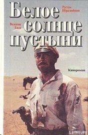 Белое солнце пустыни - Ежов Валентин Иванович