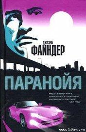 Паранойя - Файндер Джозеф
