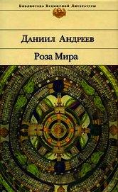 Роза Мира (книги 1-12)