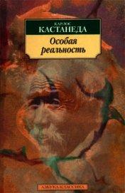 Книга Особая реальность (перевод Останина и Пахомова) - Автор Кастанеда Карлос