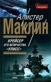 Крейсер Его Величества «Улисс» - Маклин Алистер