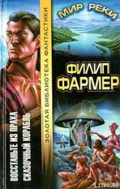Сказочный корабль - Фармер Филип Хосе