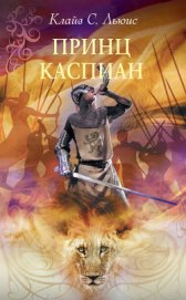 Принц Каспиан (с иллюстрациями)