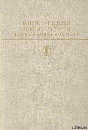 Первые радости - Федин Константин Александрович