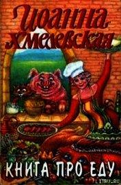 Книга Книга про еду - Автор Хмелевская Иоанна