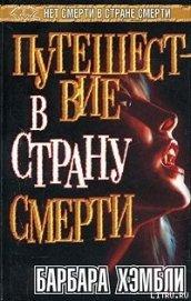 Путешествие в страну смерти - Хэмбли Барбара