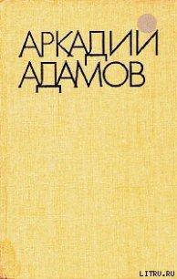 Разговор на берегу - Адамов Аркадий Григорьевич