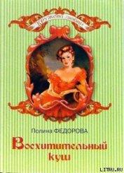 Восхитительный куш - Федорова Полина