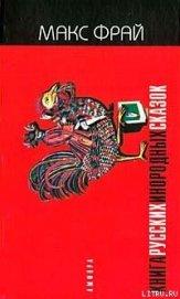 Книга русских инородных сказок - 1 - Фрай Макс