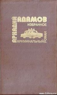 …Со многими неизвестными - Адамов Аркадий Григорьевич
